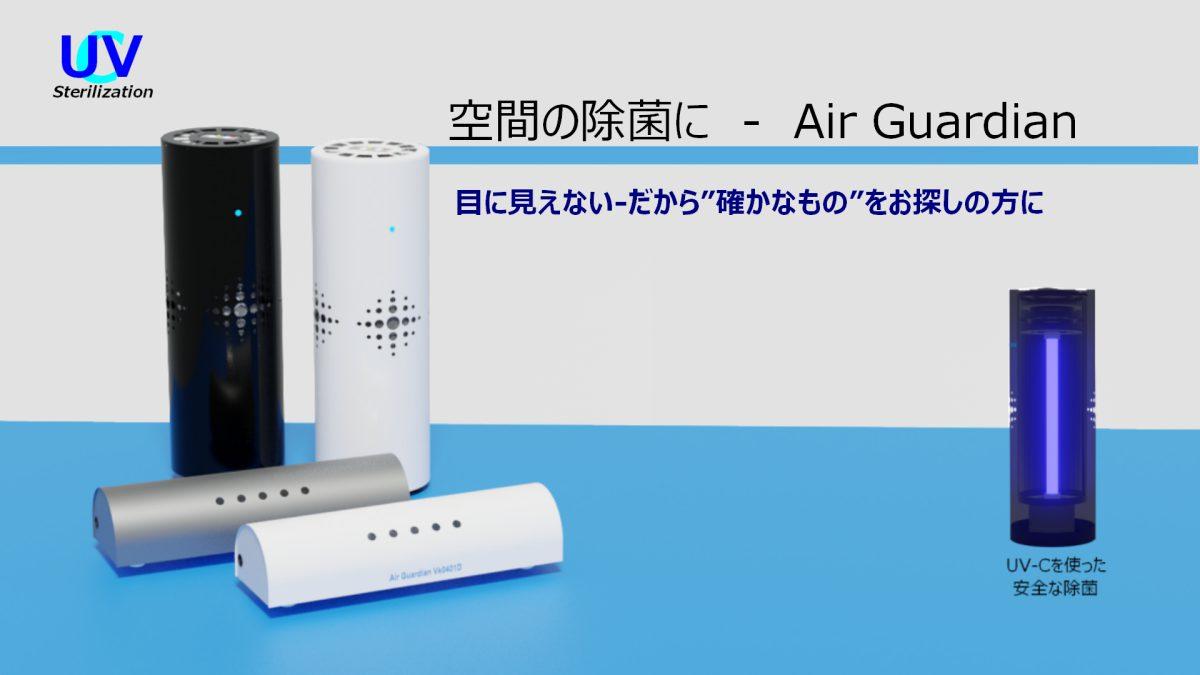 会話空間の細菌・ウイルス対策に- AiDeal Techの製品開発のご紹介
